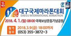대구국제마라톤대회 2018. 4. 1(일 08:00 국채보상운동기념공원 참가접수 2018.3.9(금) 18:00까지 053)355-3872-3