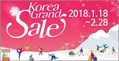코리아그랜드세일 2018.1.18-2.28