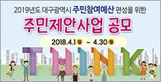 2019년도 대구광역시 주민참여예산 편성을 위한 주민제안사업 공모 2018.4.1(일)~4.30(월)