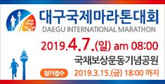대구국제마라톤대회 daegu international marathon 2019. 4. 7.(일) am 08:00  국채보상운동기념공원 참가접수 2019.3.15(금) 18:00까지 (053) 355-3872~3