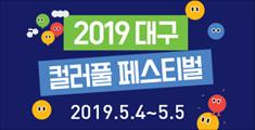 2019대구 컬러풀 페스티벌 2019.5.4~5.5 국채보상로 일대 (서성네거리 ~ 종각네거리)