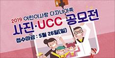 2019 어린이사랑 다자녀가족 사진 ucc 공모전 접수마감 5월 26일(일)
