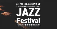 제12회 대국국제재즈축제 2019 12th daegu international jazz festival 2019.9.16(월)-21(토) 수성못 수성아트피아 동성로야외무대 대구문화예술회관 재즈클럽 올드블루