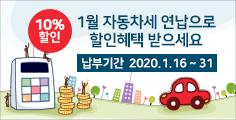 1월 자동차세 연납으로 할인혜택 받으세요 10%할인 납부기간 2020.1.16 ~ 1.31