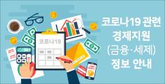 코로나19 관련 경제지원(금융·세제) 정보 안내