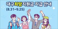 대구희망지원금 지급 안내 (8.31~9.25)