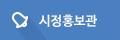 시정홍보관(새창)