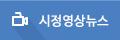 시정영상뉴스(새창)
