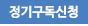 정기구독신청(새창)