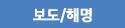 보도/해명