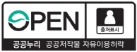 OPEN  출처표시 공공누리 공공저작물 자유이용허락