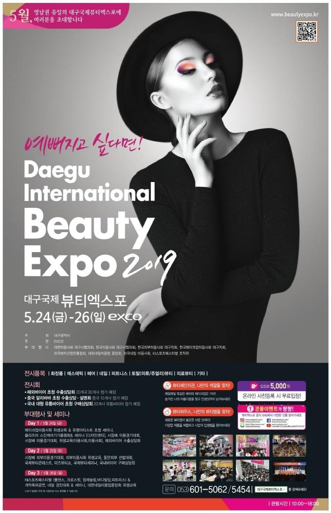2019대구국제뷰티엑스포 포스터