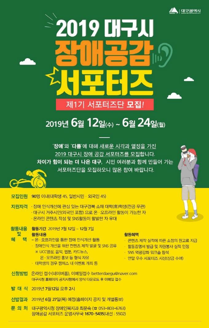 2019 장애공감 서포터즈 모집 포스터