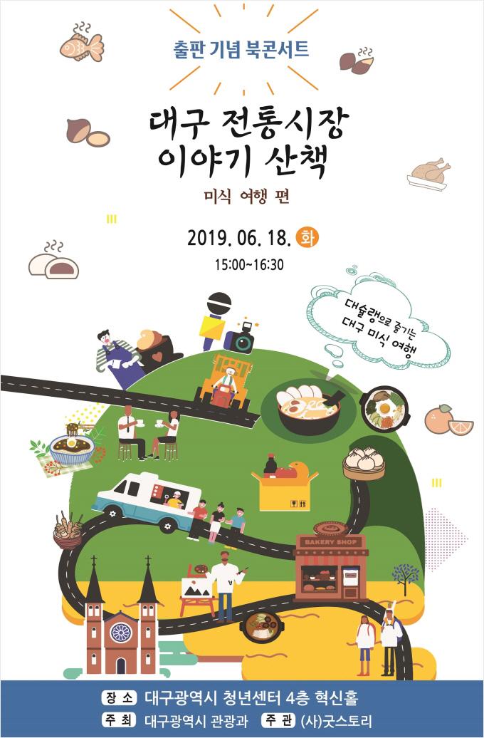 출판기념 북콘서트 포스터