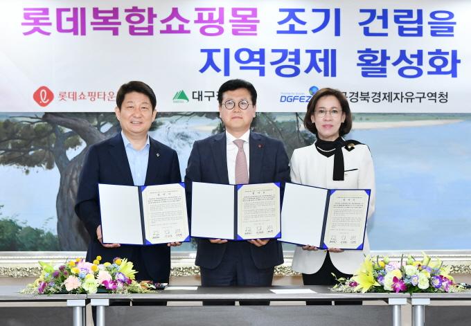 수성알파시티 롯데대구몰 사업의 조속한 추진과 지역경제 활성화를 도모하는 업무협약식