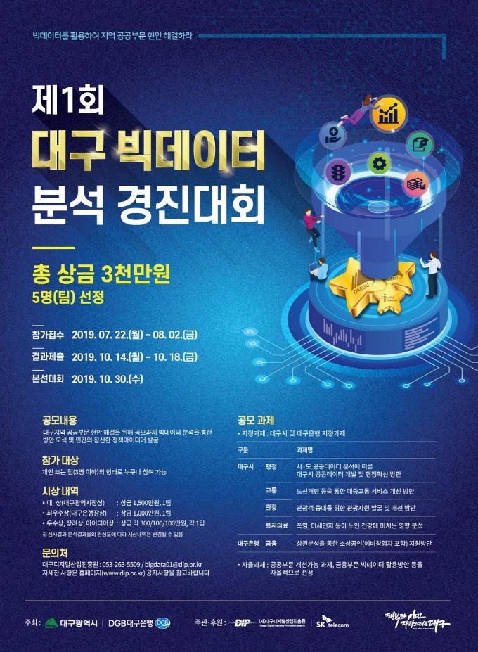 제1회 대구 빅데이터 분석 경진대회 포스터