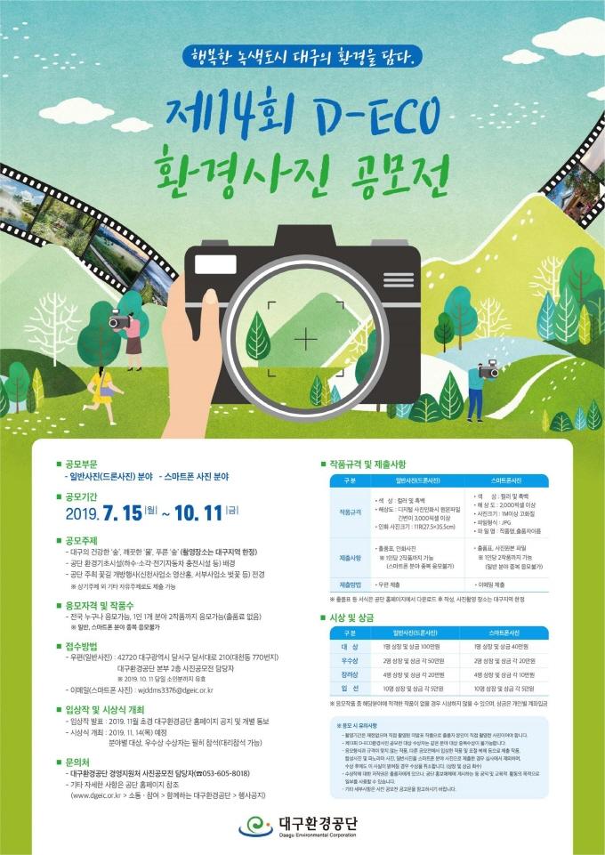제14회 환경사진 공모전 포스터