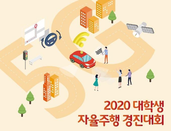 2020 대학생 자율주행 경진대회