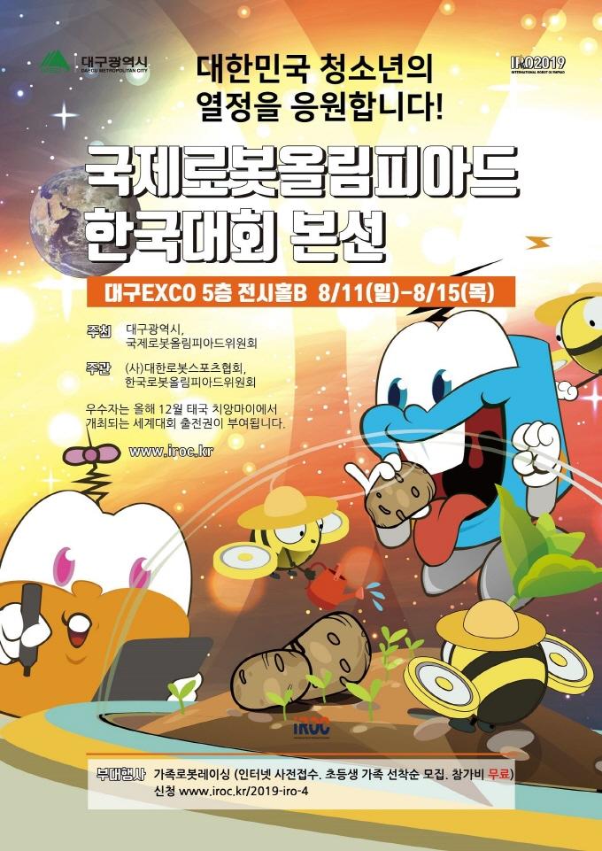 2019 국제로봇올림피아드 한국본선 대회 포스터
