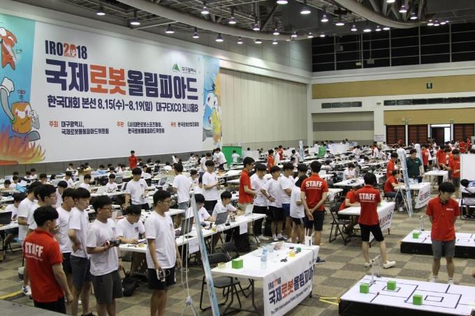 2018 국제올림피아드 한국 본선대회