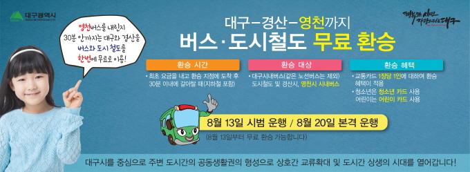 무료환승신문광고