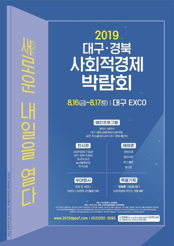 2019 대구·경북 사회적경제 박람회 포스터