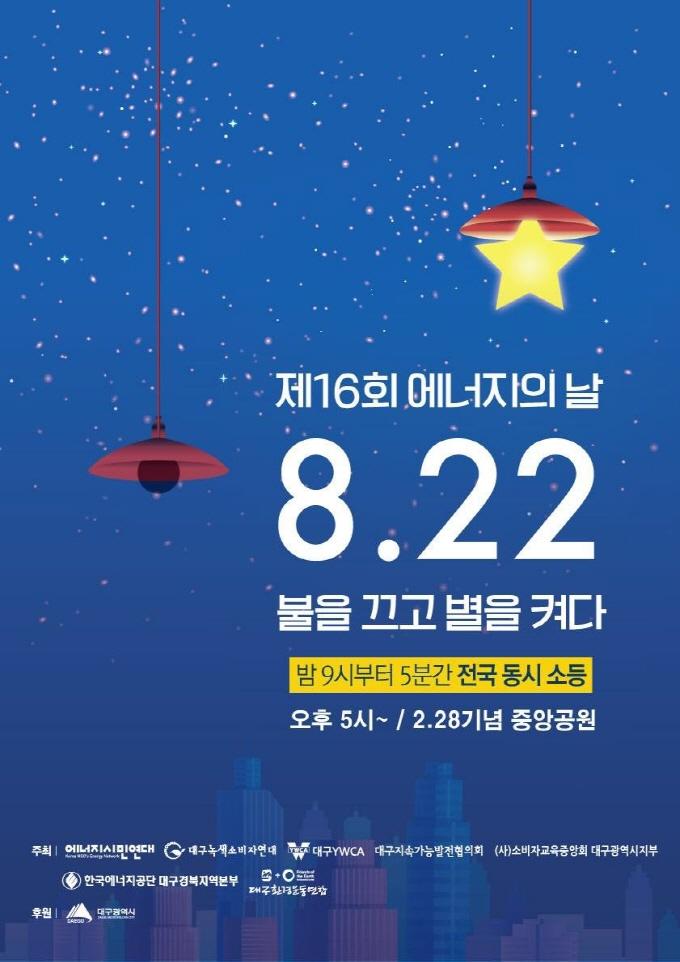 제16회 에너지의 날 행사 포스터