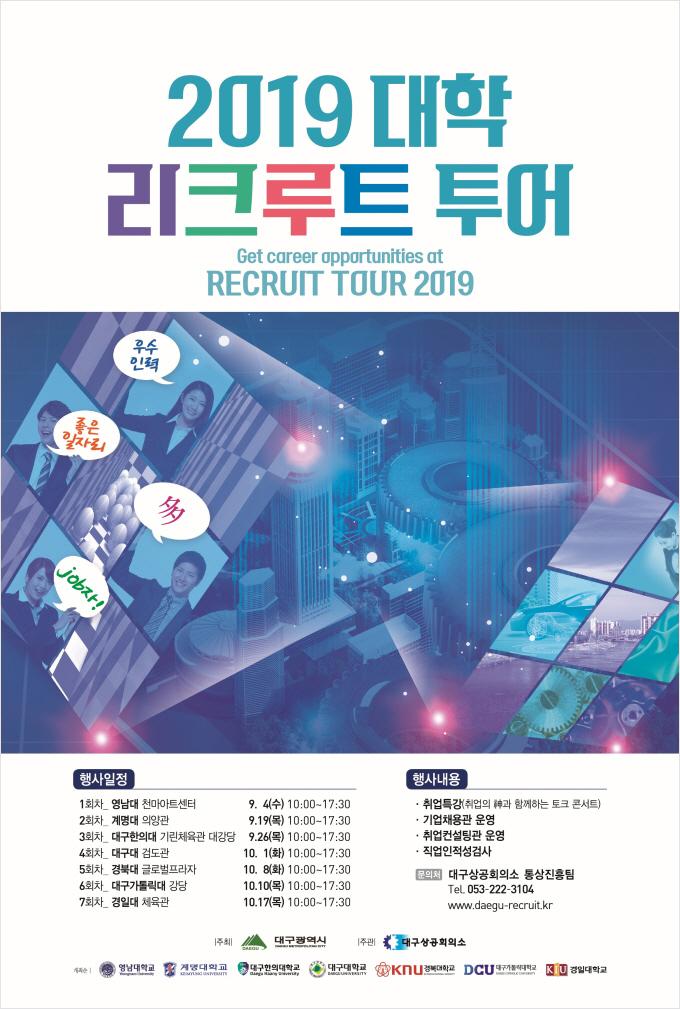2019 대학리크루트 투어 포스터