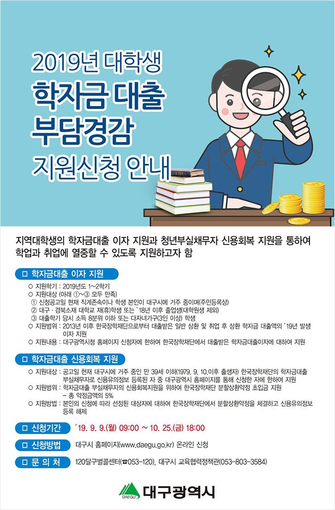 2019년 대학생 학자금대출 부담경감 지원 사업 포스터