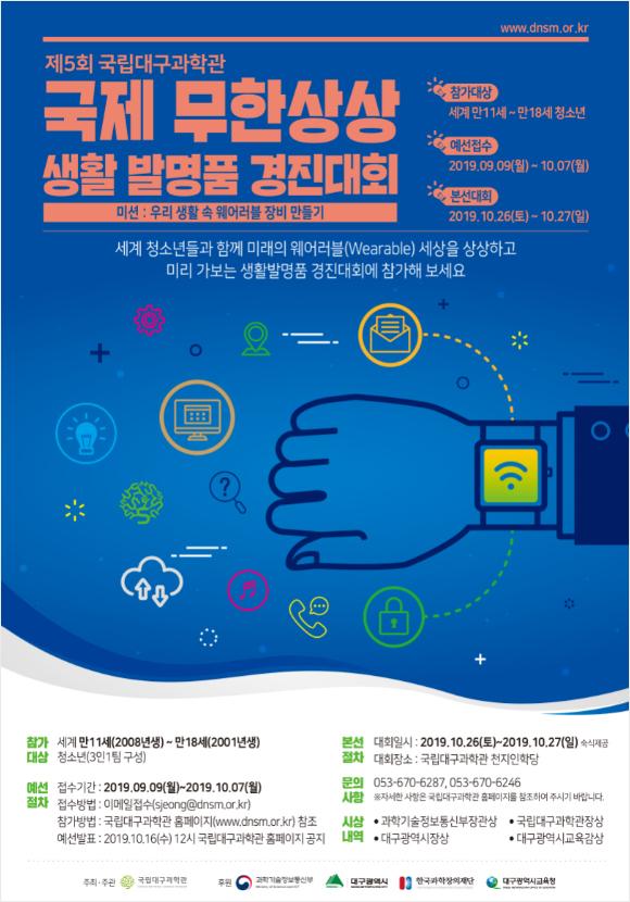 제5회 국제 무한상상 생활발명품 경진대회 홍보 포스터