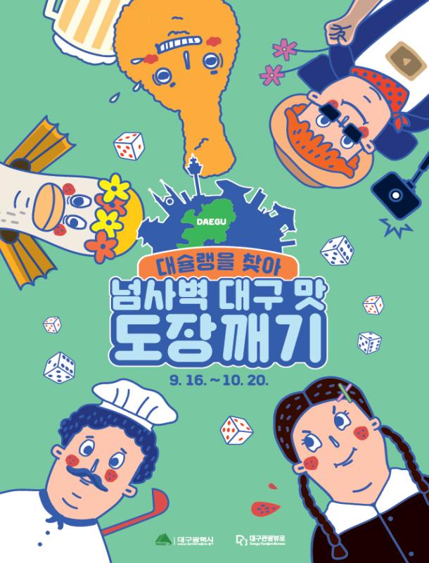 넘사벽 대구 맛 도장깨기 포스터