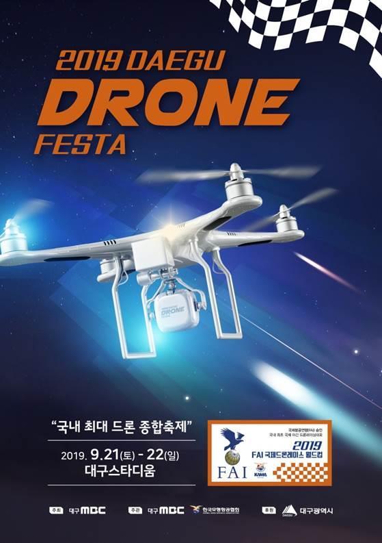 2019 대구 드론페스타 포스터