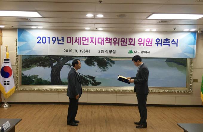 대구시 미세먼지대책위원회 위원 위촉식