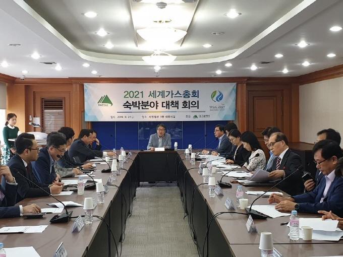 2021 세계가스총회 숙박 대책 회의