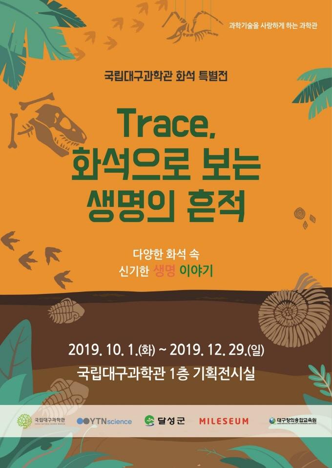 트레이스(Trace), 화석으로 보는 생명의 흔적 포스터
