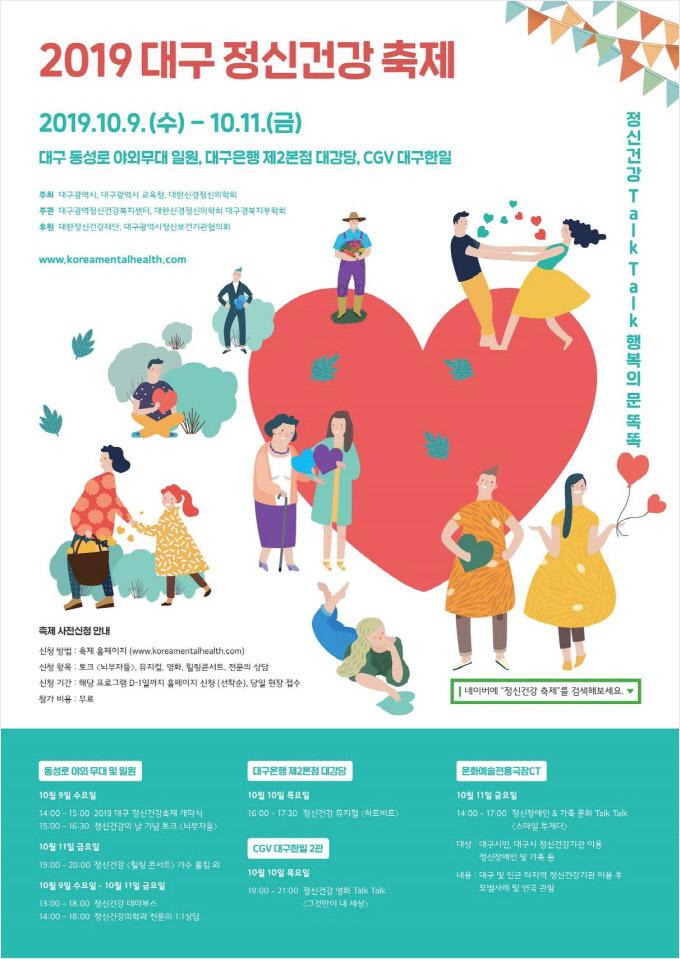 2019 대구 정신건강 축제 포스터(안)