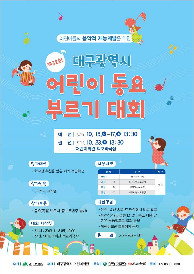 제32회 대구시 어린이 동요 부르기 대회 포스터