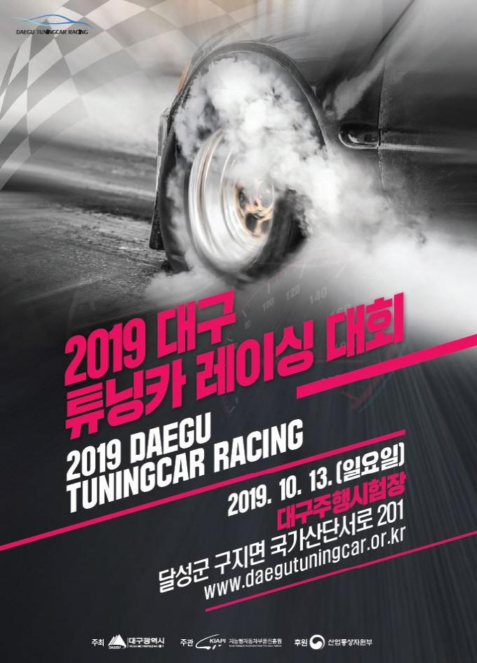 2019 대구 튜닝카 레이싱 대회 포스터