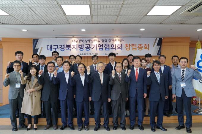 대구경북지방공기업협의회 창립총회