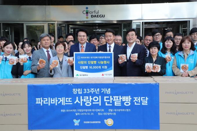 파리바게뜨 대구·경북 가맹점주 「사랑의 빵」 전달식