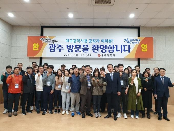 대구-광주 상호교류 현장견학