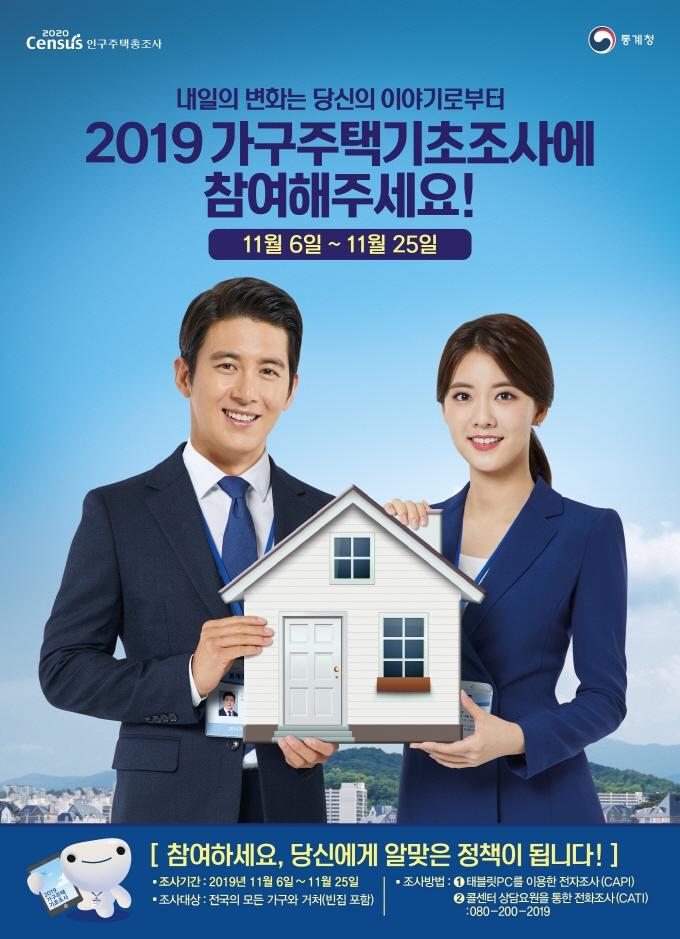 2019가구주택기초조사 포스터