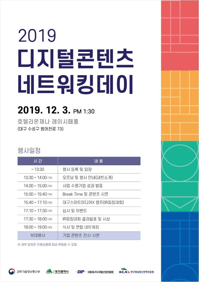 2019 디지털콘텐츠 네트워킹 데이 포스터