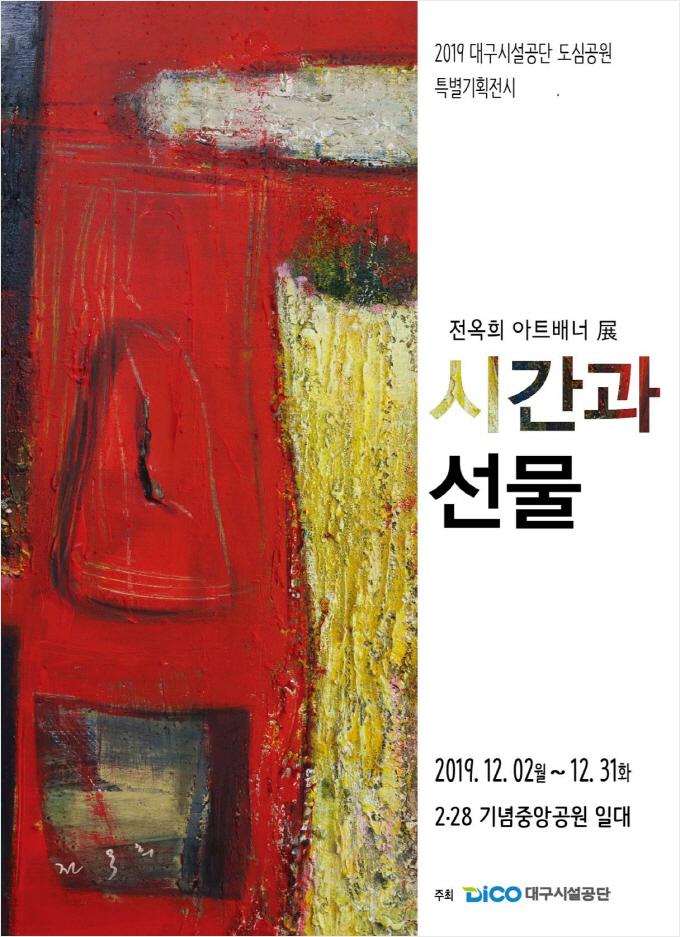 전시회 홍보 포스터