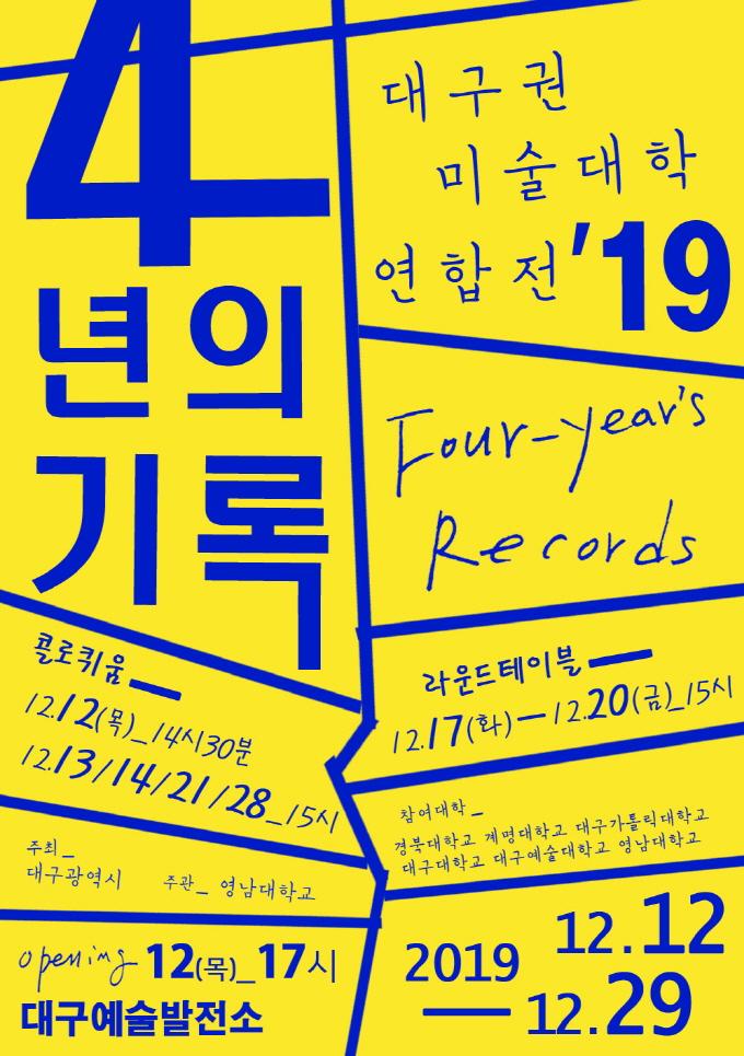 2019 대구권미술대학연합전 '4년의 기록'개막전 포스터