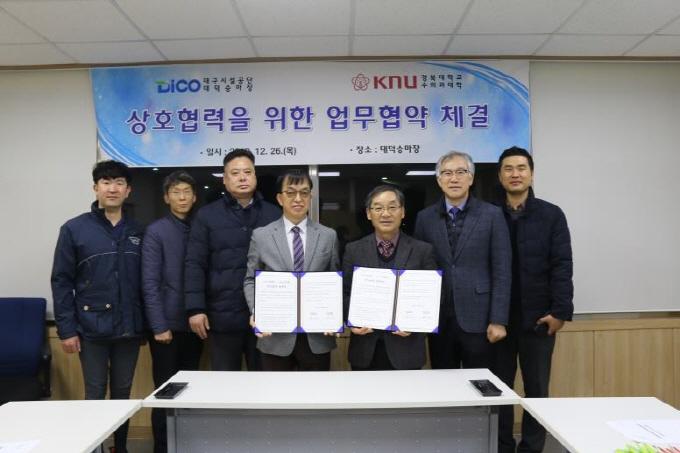 말 산업 육성 및 연구협력을 위한 업무 협약