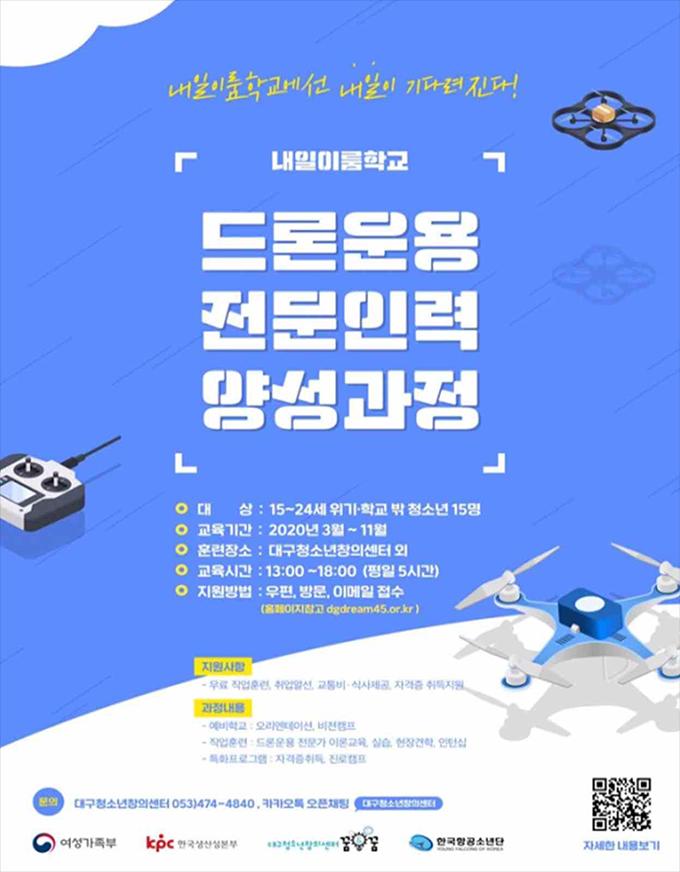 드론운용 전문인력 양성과정 훈련생 모집 포스터