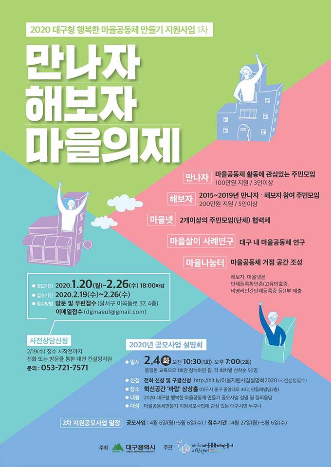 2020년 대구형 마을공동체 지원사업 모집 포스터