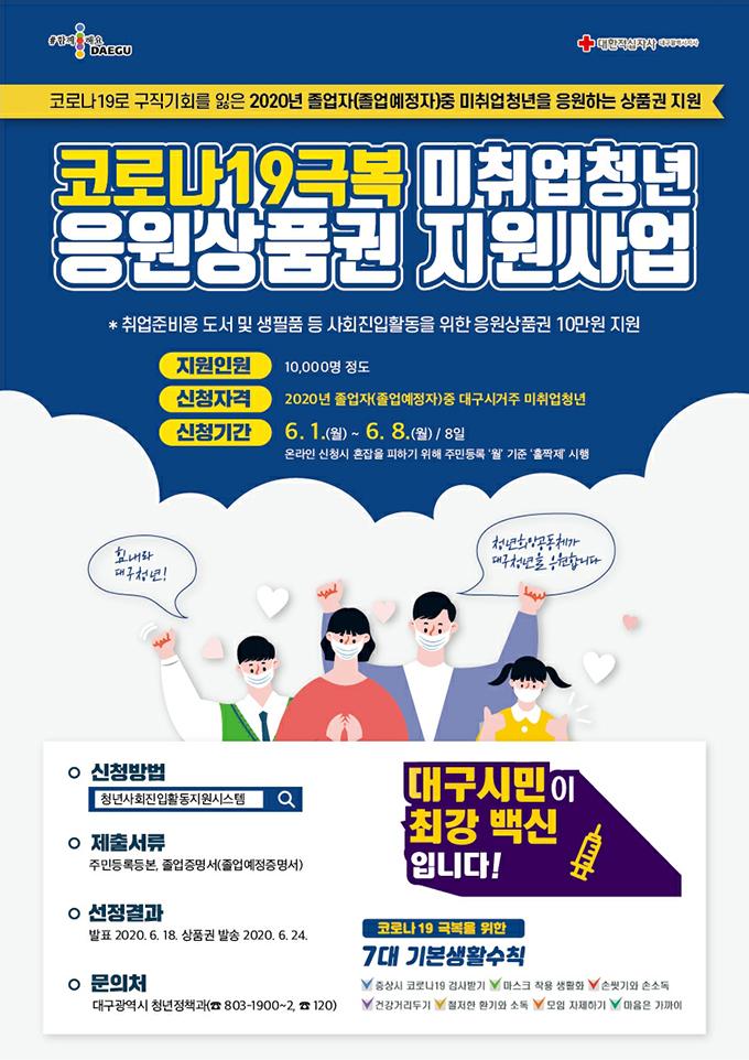 코로나19극복 미취업청년 응원상품권 지원사업 홍보포스터