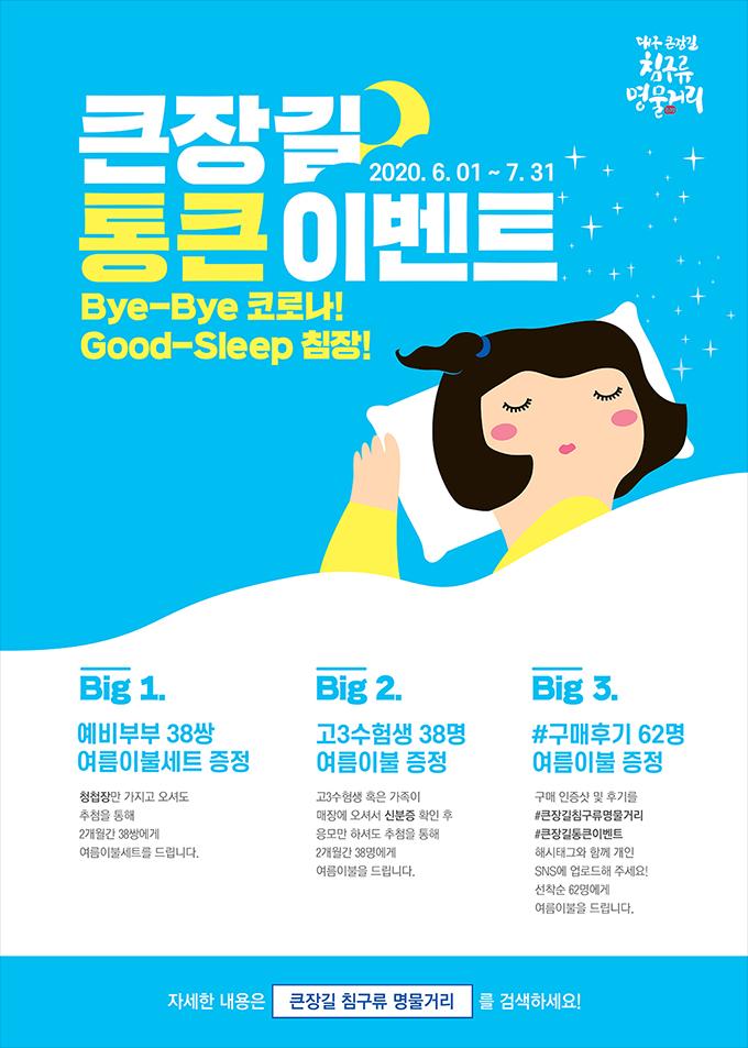 큰장길 침구류 명물거리 통큰 이벤트 홍보 포스터
